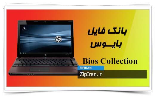 دانلود فایل بایوس لپ تاپ HP ProBook 4320S