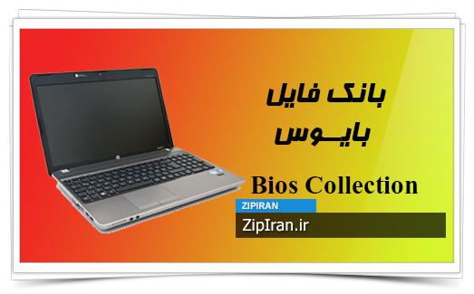 دانلود فایل بایوس لپ تاپ HP ProBook 4530S