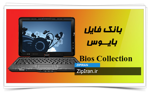 دانلود فایل بایوس لپ تاپ HP TouchSmart TX2-1035EE