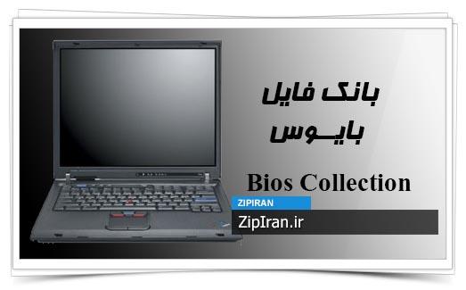 دانلود فایل بایوس لپ تاپ IBM T43