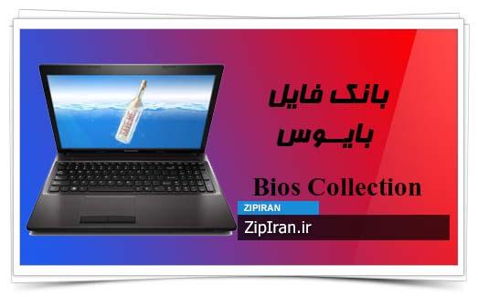 دانلود فایل بایوس لپ تاپ Lenovo Essential G500