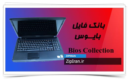 دانلود فایل بایوس لپ تاپ Lenovo Essential G550