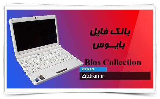 دانلود فایل بایوس لپ تاپ Lenovo IdeaPad S10e