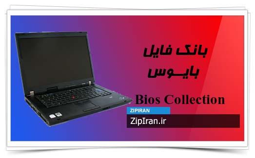 دانلود فایل بایوس لپ تاپ Lenovo ThinkPad R61
