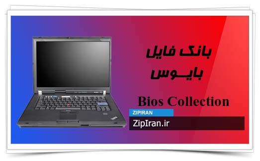 دانلود فایل بایوس لپ تاپ Lenovo ThinkPad R61i