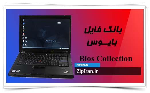 دانلود فایل بایوس لپ تاپ Lenovo ThinkPad T61