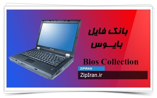 دانلود فایل بایوس لپ تاپ Lenovo 3000 N100