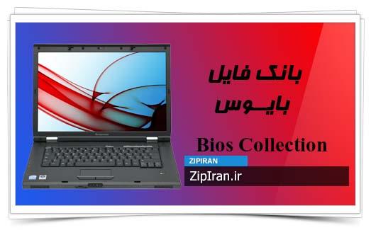 دانلود فایل بایوس لپ تاپ Lenovo 3000 N200