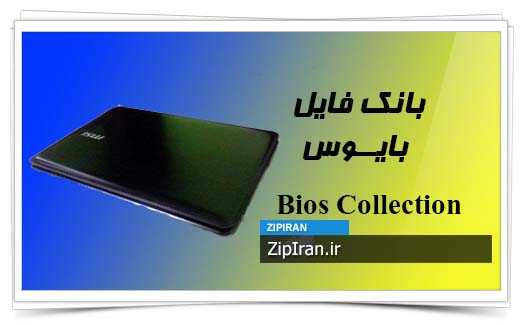 دانلود فایل بایوس لپ تاپ MSI 14y1