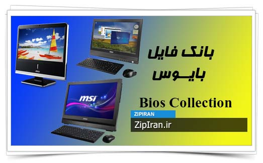 دانلود فایل بایوس لپ تاپ MSI AP Series