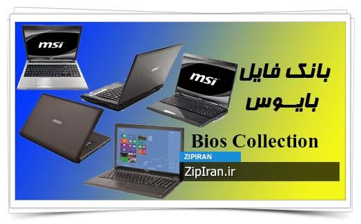 دانلود فایل بایوس لپ تاپ MSI CX Series