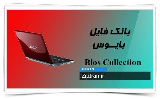 دانلود فایل بایوس لپ تاپ SONY PCG 5L3L