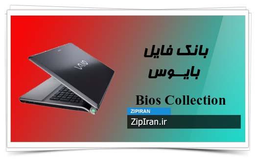 دانلود فایل بایوس لپ تاپ SONY PCG 61211L