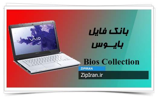 دانلود فایل بایوس لپ تاپ SONY SVE141D11L