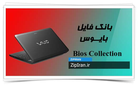 دانلود فایل بایوس لپ تاپ SONY SVE1711Z1RB