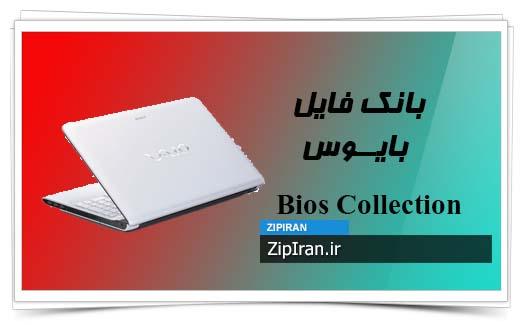 دانلود فایل بایوس لپ تاپ SONY SVE15115