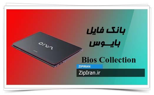 دانلود فایل بایوس لپ تاپ SONY SVE15117