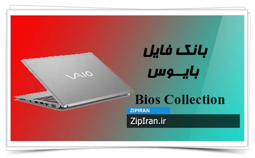 دانلود فایل بایوس لپ تاپ SONY VGN 745P
