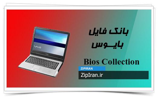 دانلود فایل بایوس لپ تاپ SONY VGN A17GP