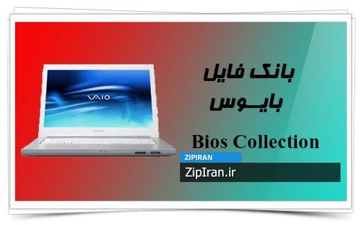 دانلود فایل بایوس لپ تاپ SONY VGN N130G