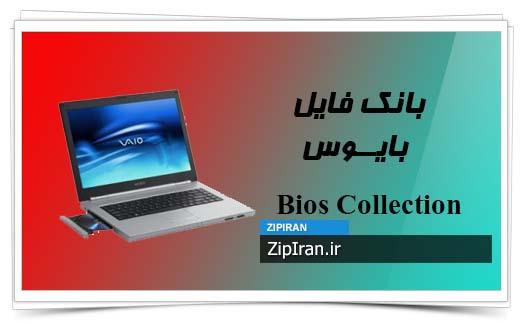 دانلود فایل بایوس لپ تاپ SONY VGN N230E