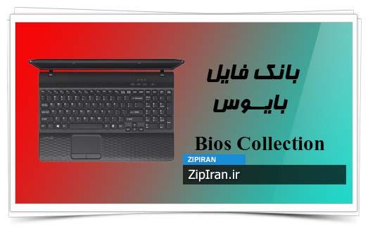 دانلود فایل بایوس لپ تاپ SONY VPC EL