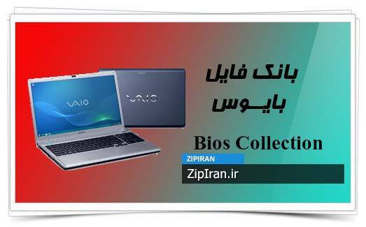 دانلود فایل بایوس لپ تاپ SONY VPC F