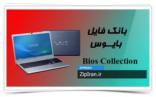 دانلود فایل بایوس لپ تاپ SONY VPC F12