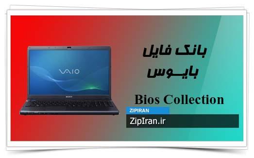 دانلود فایل بایوس لپ تاپ SONY VPC F13FX
