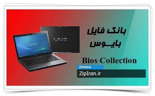 دانلود فایل بایوس لپ تاپ SONY VPC SB