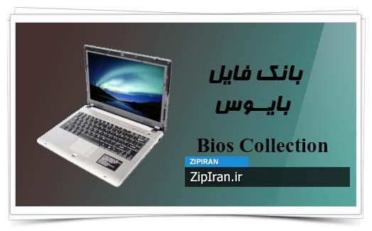 دانلود فایل بایوس لپ تاپ SUZUKI KS12