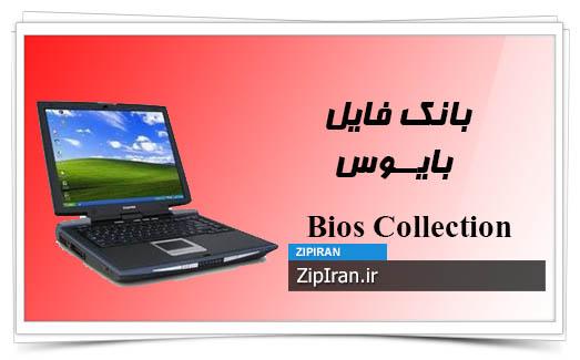 دانلود فایل بایوس لپ تاپ Toshiba Satellite A20 A25