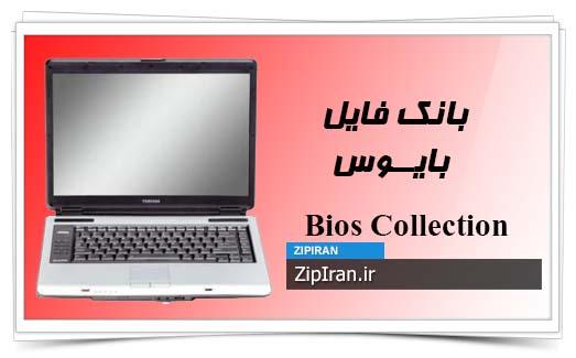 دانلود فایل بایوس لپ تاپ Toshiba Satellite A55 S1065