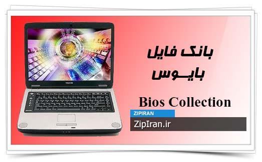 دانلود فایل بایوس لپ تاپ Toshiba Satellite A75 S2131