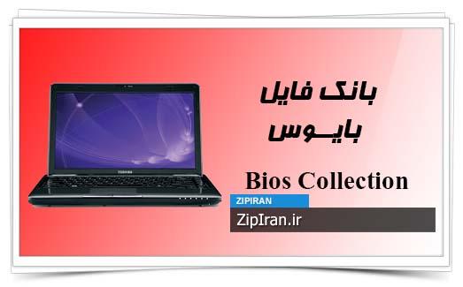 دانلود فایل بایوس لپ تاپ Toshiba Satellite L630 L635