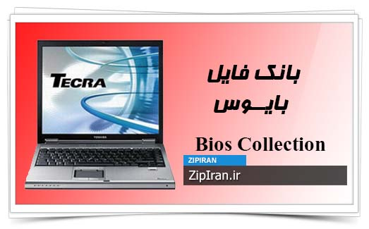 دانلود فایل بایوس لپ تاپ Toshiba Tecra M5