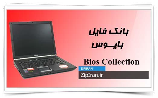 دانلود فایل بایوس لپ تاپ Toshiba Tecra S2