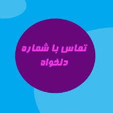 تماس و پیامک ناشناس و رایگان با شماره
