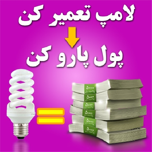 پکیج کسب درآمد با تعمیر آسان لامپ کم مصرف (جدید)