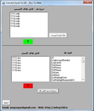 نرم افزار تبدیل تجمیعی فایلهای اکسل به اکسس