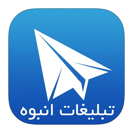 تبلغات انبوه و رایگان در تلگرام