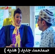 طنز جدید بابک نهرین  یا همان صمد محمد بنام هدیه
