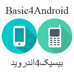 آموزش ساخت مرور آزمون تستی همراه با جوابهای تشریحی برای موبایل - B4A