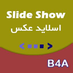 آموزش ساخت اسلاید عکس با متن برای موبایل - B4A