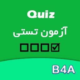 آموزش ساخت آزمون تستی برای موبایل - B4A