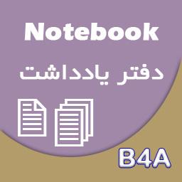 آموزش ساخت دفتر یادداشت برای موبایل - B4A