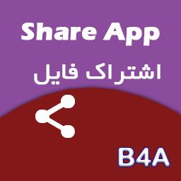 آموزش ساخت برنامه اشتراک گذاری فایل برای موبایل - B4A