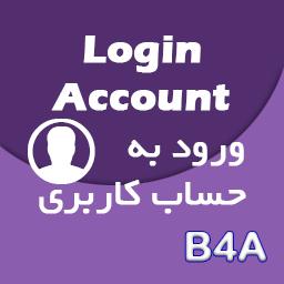 آموزش ساخت حساب کاربری Login برای موبایل - B4A