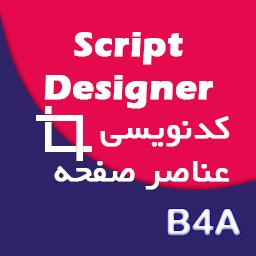 آموزش کد نویسی لایوت برنامه Script Designer و چیدمان عناصر داخل صفحه - B4A
