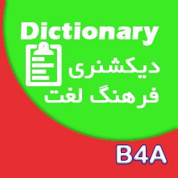 آموزش ساخت دیکشنری موبایل - B4A